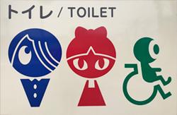 トイレのサインもゲゲゲ