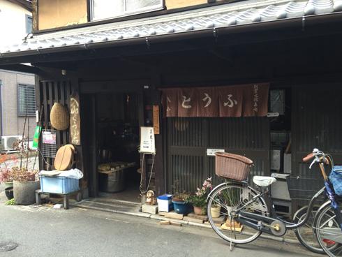 入山とうふ店