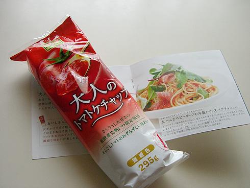大人のトマトケチャップ.jpg