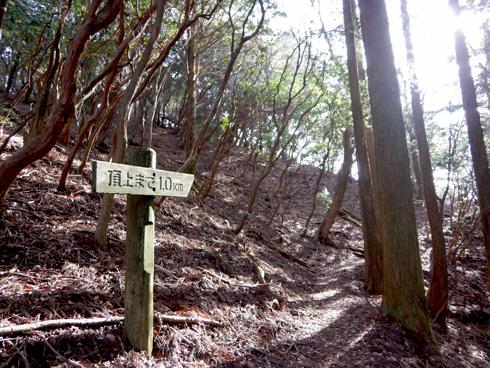 山頂まで1キロ