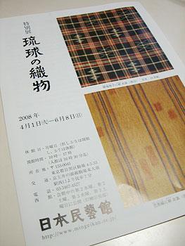 琉球の織物展.jpg