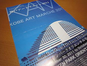神戸アートマルシェ2011