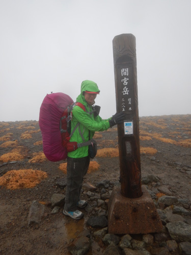 間宮岳山頂