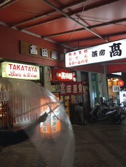 高田屋 京店へ