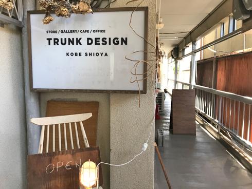 TRUNK-DESIGN